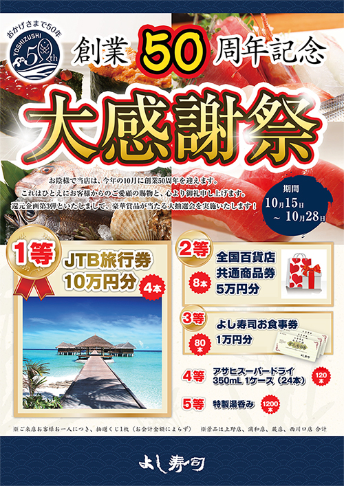 yoshizushi20181015