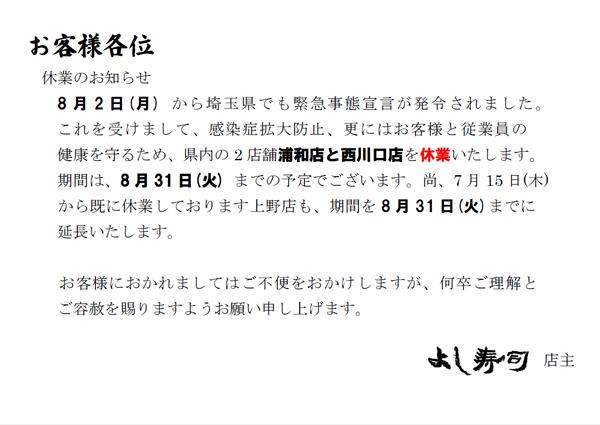 yoshizushi_0803_1