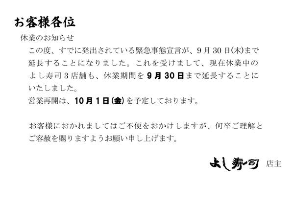 yoshizushi_0930_1